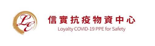 Loyalty COVID-19 PPE For Safety