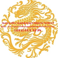 Maxwell'sMandarinChineseSchool马克思威尔中文学校