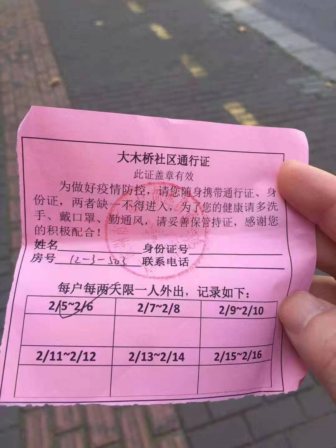 A pass for outings for Chinese citizens that allows them to go out once every two days.