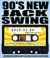 90's New Jack Swing Party at Strong Ale Works