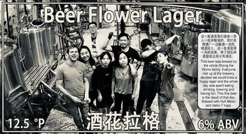 Beer Flower Lager 酒花拉格
