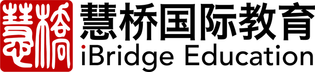 慧桥国际教育咨询   iBridge Education Consulting