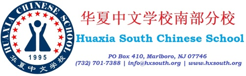 Hua Xia South Chinese School Inc
