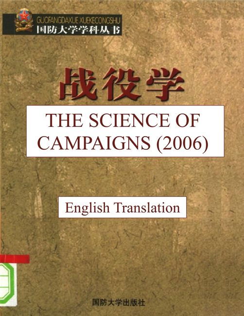 The Science of Campaigns 2006