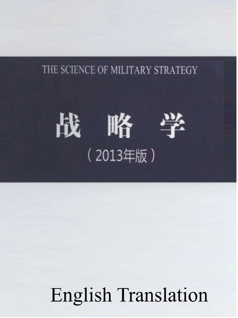 The Science of Military Strategy 2013 China's Military Strategy 2015