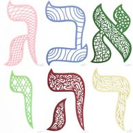 Hebrew alphabet series- hand cut paper artwork