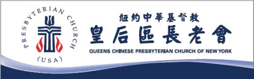 Queens Chinese Presbyterian Church New York