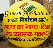 Sky Balloon Manufacturer in Umaria, Advertising Balloon Manufacturer in Umaria. Sky Balloons.