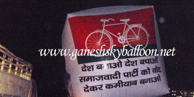 Samajwadi Paty rally Advertising Sky Balloons, Cube Shape white color sky balloon, This sky balloon install in Saharanpur election rally.