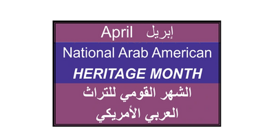 National Arab American Heritage Month, NAAHM, Arab American Heritage Month, April is National Arab American heritage Month, Mazen Kherdeen Arab American journal, Mazen Kherdeen, Arab American Journal, Kherdeen