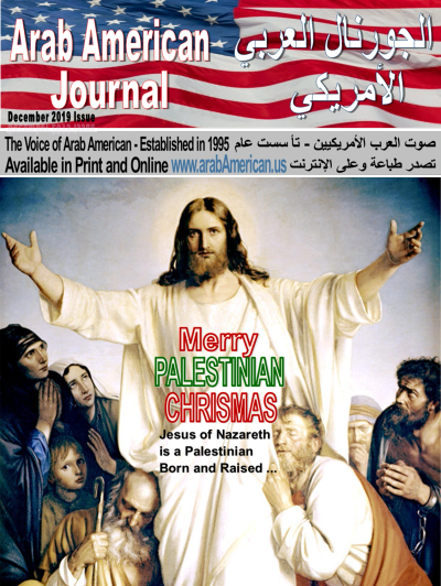 Dec 2019/ Jan 2020 Printed Arab American Journal by Mazen Kherdeen