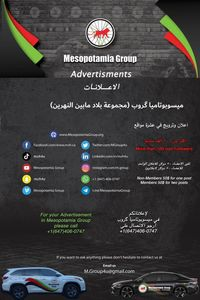 For Advertisements in Mesopotamia Group Please Contact us 647-406-0747
