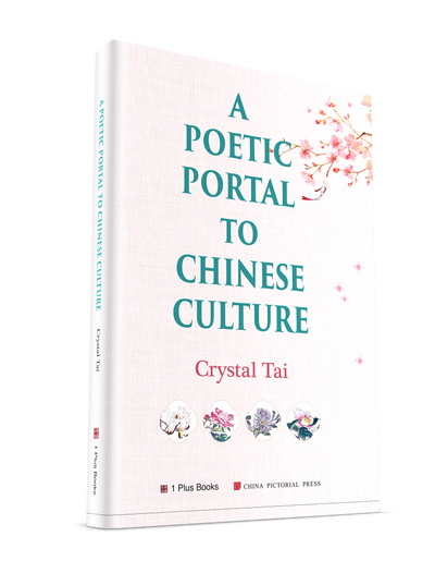A Poetic Portal to Chinese Culture, 2019年1月版,定价:US$24.99