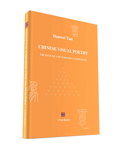 A ground-breaking study of Chinese visual poetry from the perspective of comparative literature.
