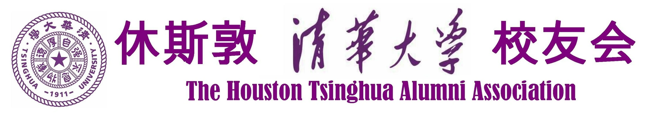 Houston Tsinghua Alumni Association