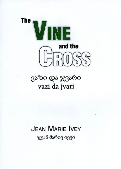 "Title page of upcoming book called ""The Vine and the Cross"""