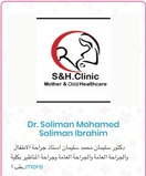 Soliman Clinic