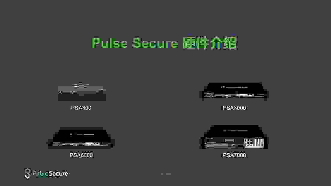 PulseSecure PSA3000 PulseSecure PSA5000  PulseSecure PSA7000 PulseSecure PSA-LICENSE-MBR