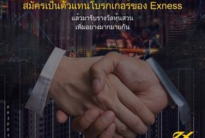 Exness Rebate,Exness Rebate Thailand, Exness Thailand, Exness Cashback Get Daily Rebate 95% Spread