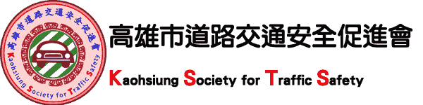高雄市道路交通安全促進會Kaohsiung Society for Traffic Safety