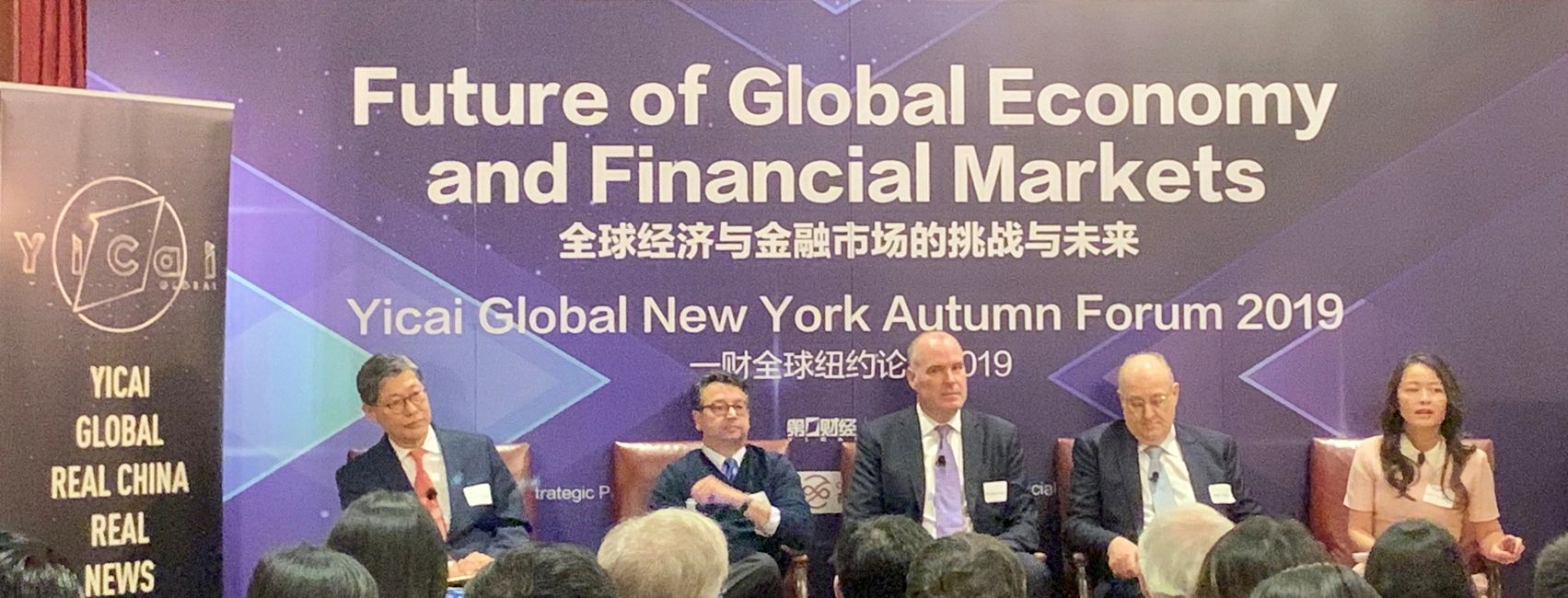 Yicai Global New York Autumn Forum moderated by Susan Yuqing Feng