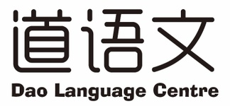 Dao Language Centre LLP