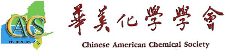 三州华美化学学会 Tri-State Chinese-American Chemical Society