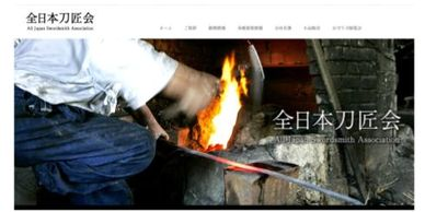 https://www.tousyoukai.jp/  All Japan Sword-smith Association