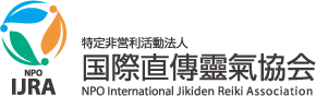 NPO International Jikiden Reiki Association banner 001