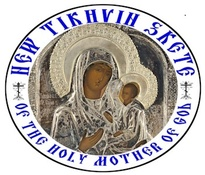 New Tikhvin Skete of the Holy Mother of God