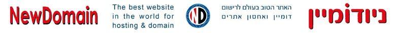 NewDomain.co.il